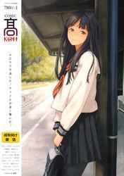(成年コミック) [雑誌] COMIC 高 #01 2014年02月号